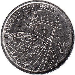 "Transnistrien 1 Rouble 2017 ""60th Anniversary First Artificial Earth Satellite"""