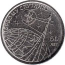 Transnistrien 1 Rouble 2017 60th Anniversary First...