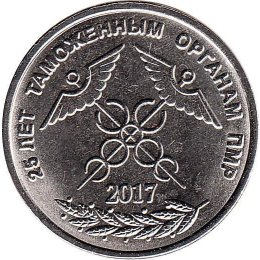 """Transnistrien 1 Rouble 2017 """"25th Anniversary of the Customs service"""""""
