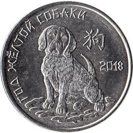 "Transnistrien 1 Rouble 2017 "" Year of  the yellow dog"""