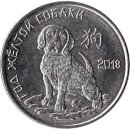Transnistrien 1 Rouble 2017  Year of  the yellow dog