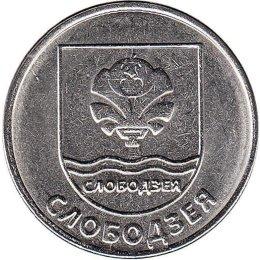 "Transnistrien 1 Rouble 2017 ""Slobozia"""