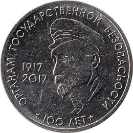 Transnistrien 3 Rouble 2017 STATE SECURITY