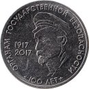 """Transnistrien 3 Rouble 2017 """"STATE SECURITY"""""""