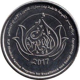 """Vereinigte Arabische Emirate 1 Dirham 2017 """"Mother of the Nation"""""""