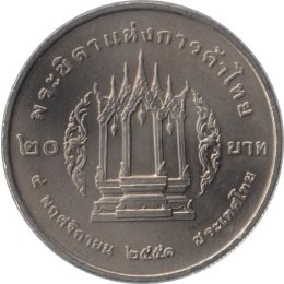 "Thailand 20 Baht 2008 ""The Father of Thai Trade"""