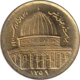 "Iran 1 Rial 1980 ""World Jerusalem Day"""
