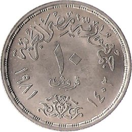 Aegypten 10 Piastres 1402/1981 25th Anniversary of the Egyptian Trade Union Federation