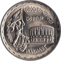 "Aegypten 10 Piastres 1410/1990 ""1973 October War"""