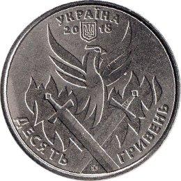 "Ukraine 10 Hrivna 2018 ""Day of the Ukrainian volunteer"""
