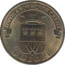 "Russland 10 Rubel 2014 ""Vyborg"""