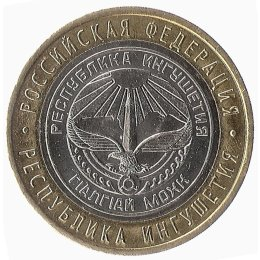 "Russland 10 Rubel 2014 ""Republic of Ingushetia"""