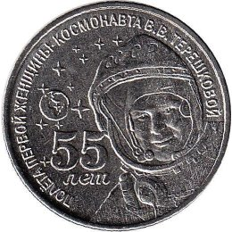 "Transnistrien 1 Rouble 2018 ""55 years of the first flight of Valentina Tereshkova"""