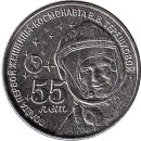 """Transnistrien 1 Rouble 2018 """"55 years of the first..."""