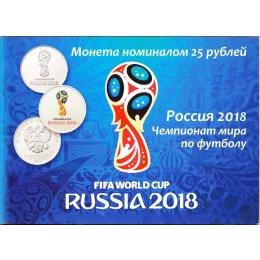 """Russland 25 Rubel 2018 """"Fussball WM 2018"""" Maskottchen"""