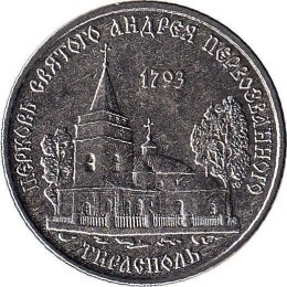 "Transnistrien 1 Ruble 2018 ""Church of St. Andrew the First-Called in Tiraspol"""