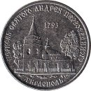 Transnistrien 1 Ruble 2018 Church of St. Andrew the...