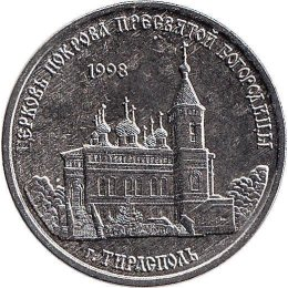 Transnistrien 1 Ruble 2018 Church of the Intercession of the Holy Virgin in Tiraspol