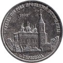 Transnistrien 1 Ruble 2018 Church of the Intercession of...