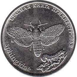 "Transnistrien 1 Ruble 2018 ""Butterfly"""
