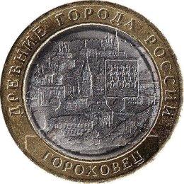 "Russland 10 Rubel 2018 ""Gorokhovets"""