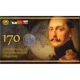 "Russland 5 Rubel 2015 ""The 170th Anniversary of the Russian Geographic Society"""