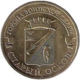 "Russland 10 Rubel 2014 ""Stary Oskol"""