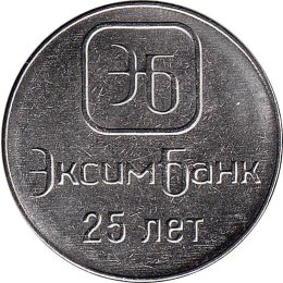 "Transnistrien 1 Ruble 2018 ""25 years of the EximBank"""