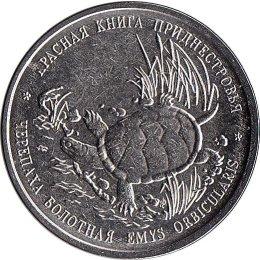 "Transnistrien 1 Ruble 2018 ""Turtle"""