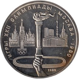 """Sowjetunion 1 Rubel 1980 """"1980 Summer Olympics, Moscow"""""""