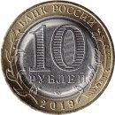 "Russland 10 Rubel 2019 ""Kostroma Region"""