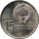 """Sowjetunion 15 Kopecks 1967 """"50th Anniversary of the..."""
