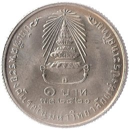 "Thailand 1 Baht 1977 ""Princess Sirindhorn"""