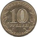"Russland 10 Rubel 2014 ""Tikhvin"""