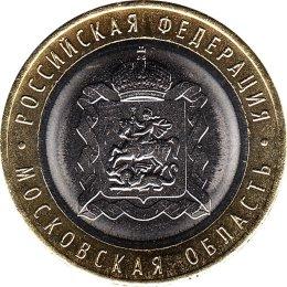 """Russland 10 Rubel 2020 """"Moscow Region"""""""