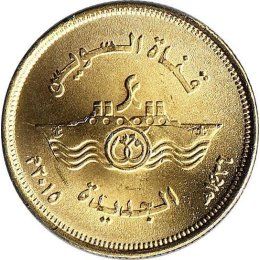 Aegypten 50 Piastres 2015 New Branch of Suez Cana