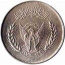 """Sudan 2 Qirsh """"FAO"""""""