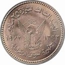 """Sudan 50 Qirsh """"FAO"""""""