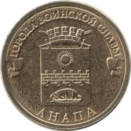 """Russland 10 Rubel 2014 """"Anapa"""""""