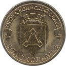 "Russland 10 Rubel 2013 ""Volokolamsk"""