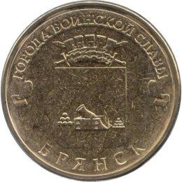 "Russland 10 Rubel 2013 ""Bryansk"""