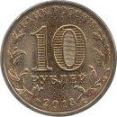 "Russland 10 Rubel 2013 ""Kronshtadt"""