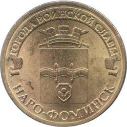 "Russland 10 Rubel 2013 ""Naro-Fominsk"""