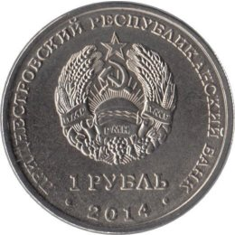 Transnistrien 1 Rouble 2014  Holy Ascension Novo-Neamt monastery