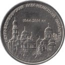 Transnistrien 1 Rouble 2014  Holy Ascension Novo-Neamt...