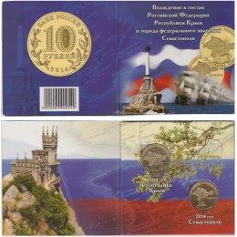 """Russland 2 x 10 Rubel 2014 """"Krim und Sevastopol"""""""