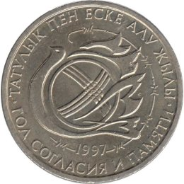 """Kasachstan 20 Tenge 1997 """"Year of Accordance and Commemoration"""""""