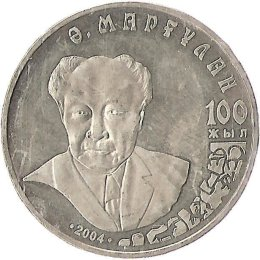 "Kasachstan 50 Tenge 2004 ""Alken Margulan"""