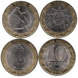 "Russland 3 x 10 Rubel 2015 ""70 Jahre II WK"""