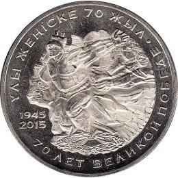 """Kasachstan 50 Tenge 2015 """"70 Jahre Kriegsende"""""""